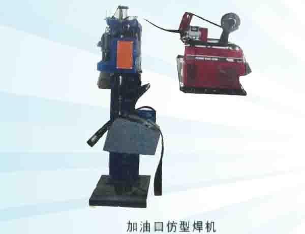 加油口防型焊機